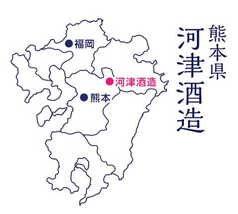 熊本県 河津酒造